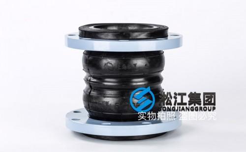 KST-F DN125 双球橡胶防震接头