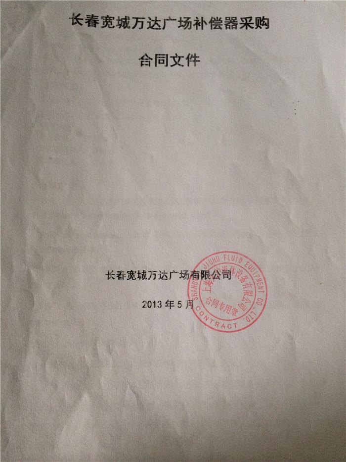 长春宽城万达广场采用上海淞江波纹补偿器