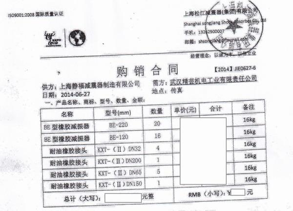 【神龙汽车武汉*工厂】采用上海淞江BE橡胶减震器
