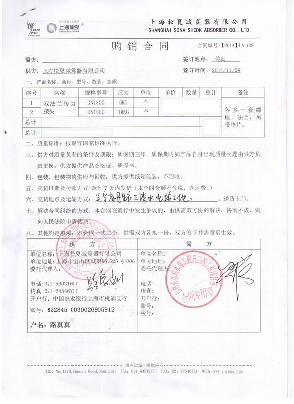 辽宁省丹东三湾水电站项目采用松夏双法兰限位伸缩接头产品