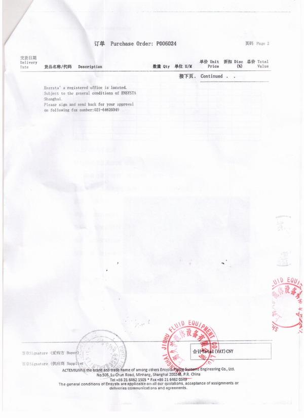 阿斯利康药业工厂2014年9月23日采用上海淞江橡胶接头
