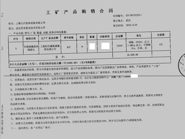 宜昌长江电力采用上海淞江DN100不锈钢法兰橡胶接头
