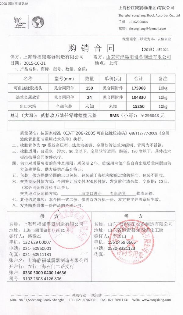 【印尼金光纸业OKI项目】采用上海淞江金属软管