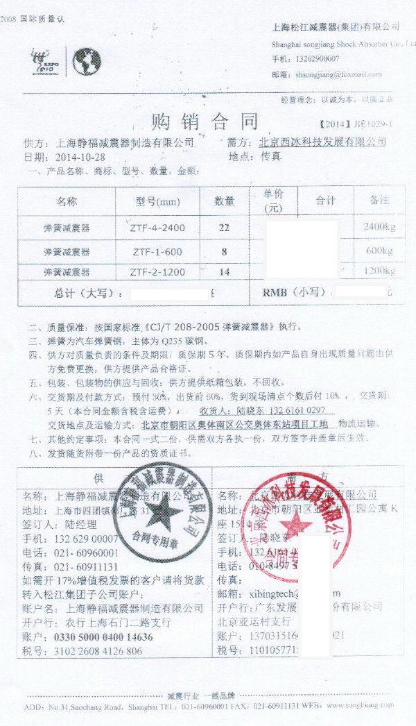 北京奥体东站机组弹簧减震器合同扫描件