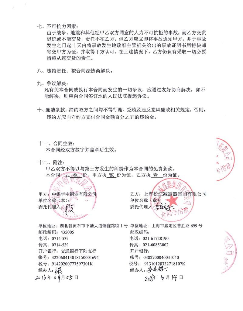 【中铝华中铜业有限公司】热轧机DN50橡胶接头合同