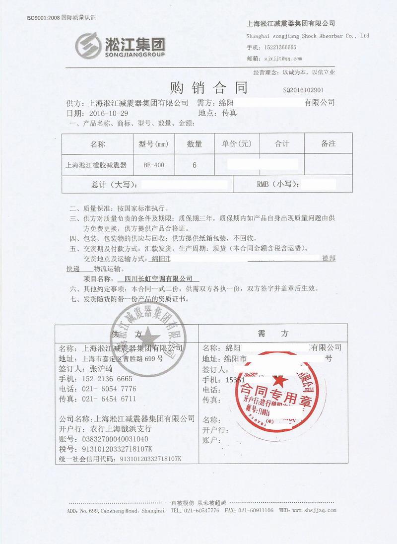 【四川长虹空调有限公司】BE400橡胶减震器合同