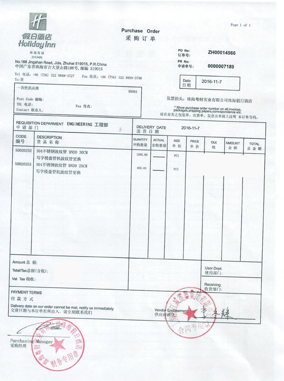 【洲际酒店集团珠海粤财假日酒店】空调金属软管合同