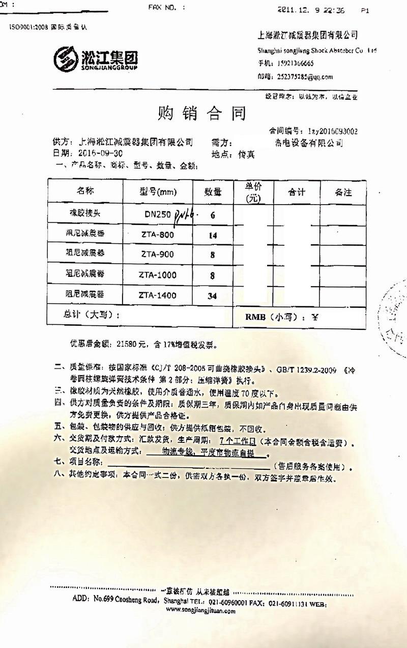 【青岛能源热电项目案例】阻尼弹簧减震器合同扫描件