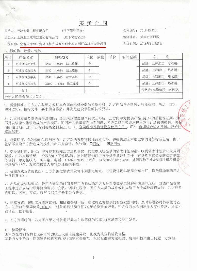 【空客天津A330宽体飞机厂房项目】热水用橡胶接头