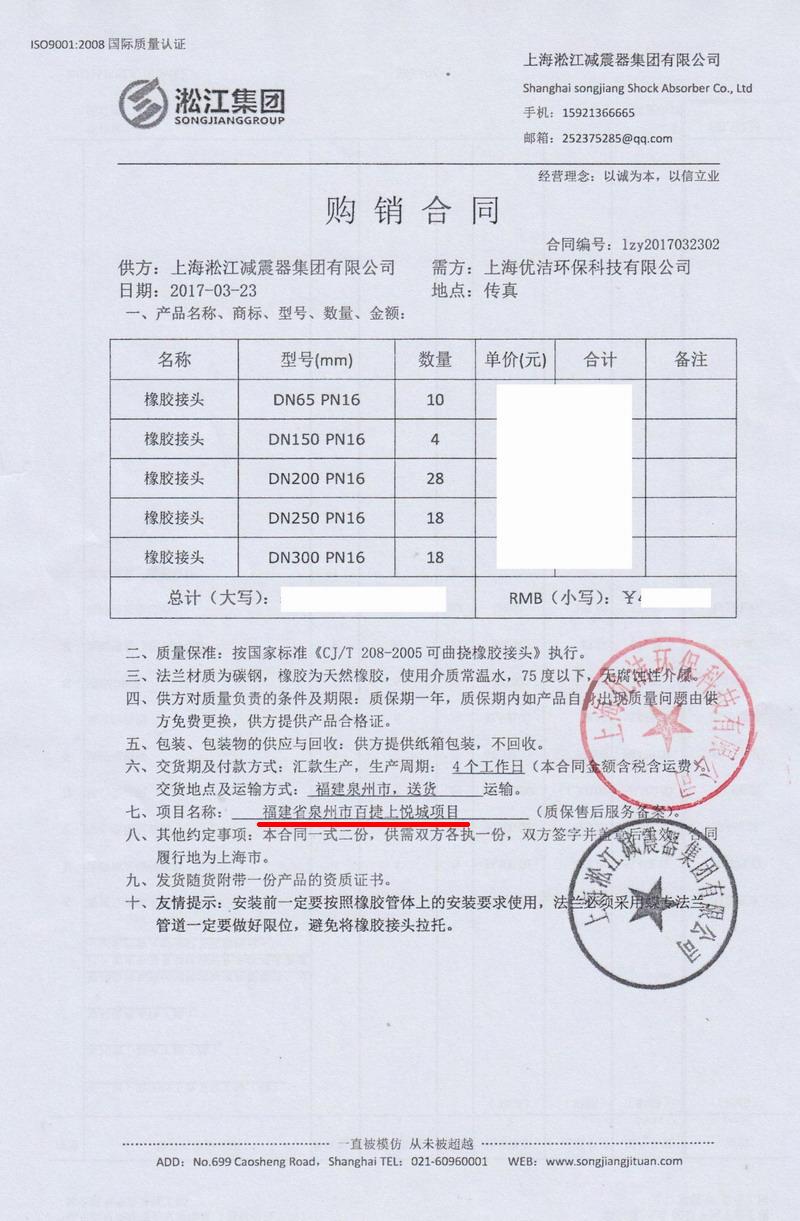 """【合同】泉州百捷上悦城项目金属软管案例""""城市综合体"""""""
