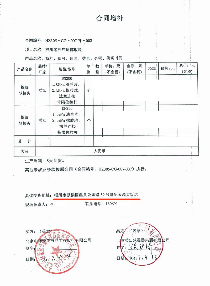 【福州世纪金源大饭店】局部改造用25kg橡胶接头