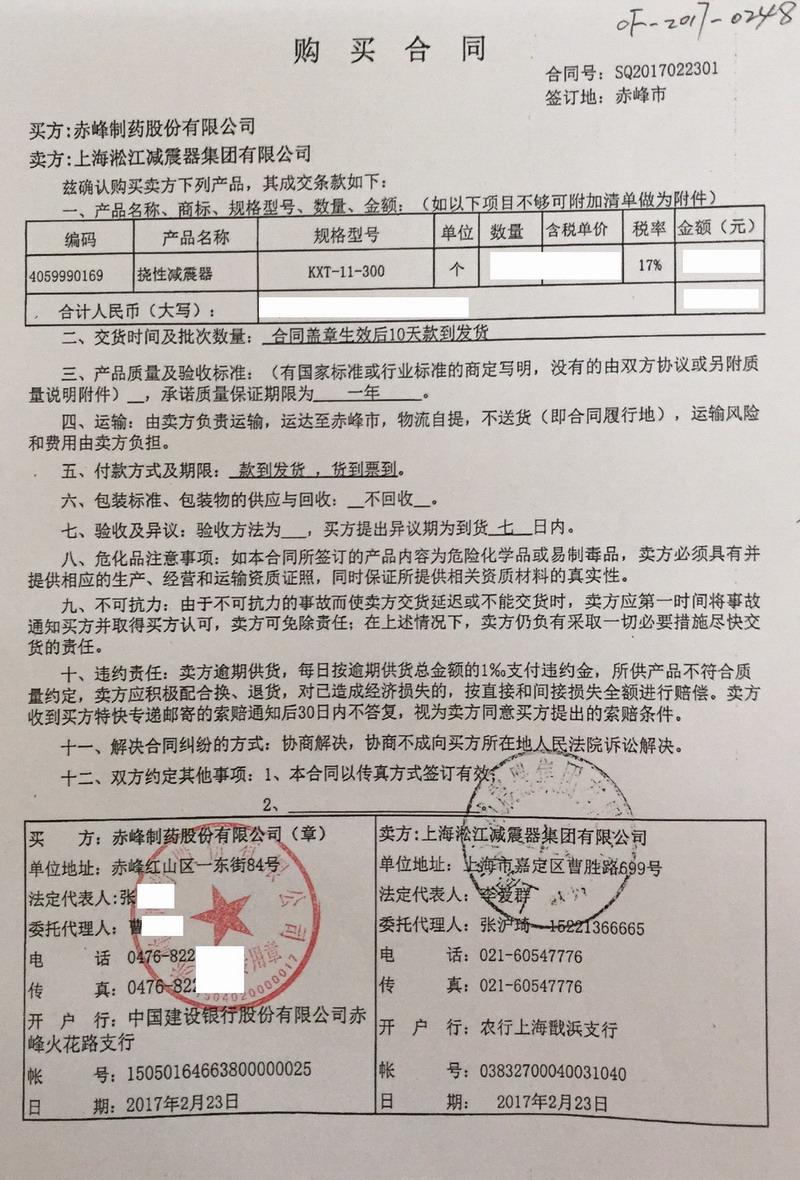 【赤峰制药股份有限公司】KXT-II-300挠性减震器合同