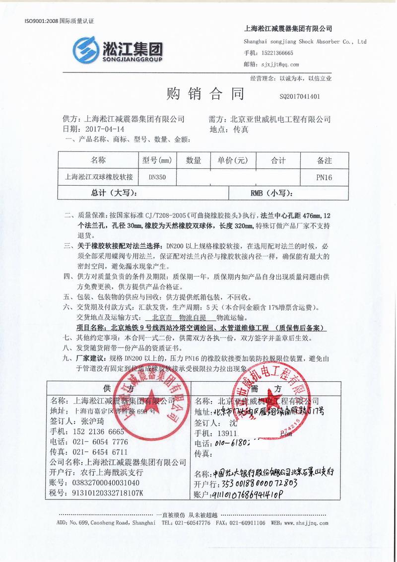 【北京地铁9号线西站】冷塔空调给回、水管道双球橡胶接头案例