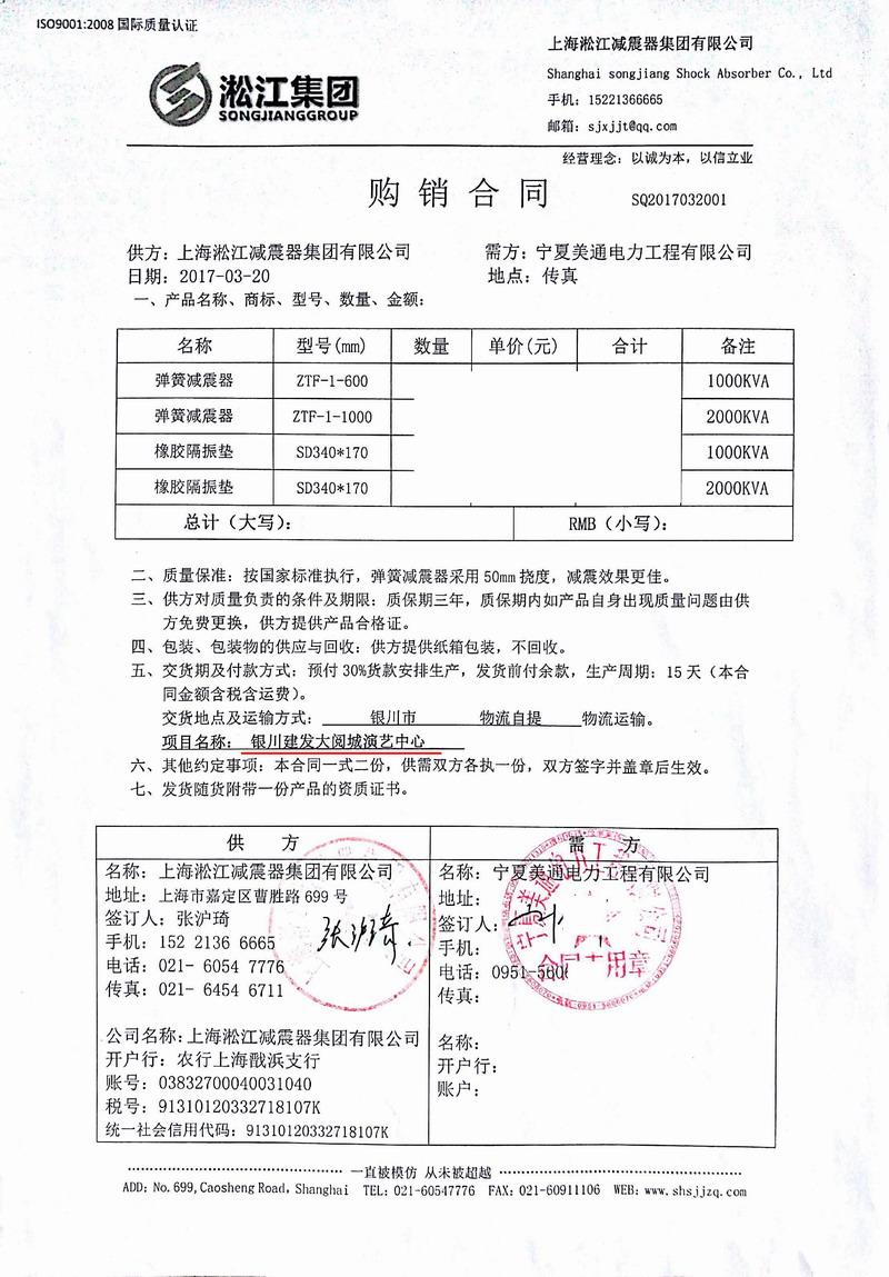 【银川建发大阅城演艺中心】选用淞江弹簧减震器合同