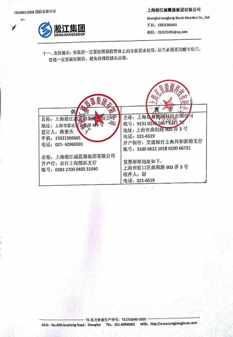 【利华益油气回收项目】橡胶接头合同案例