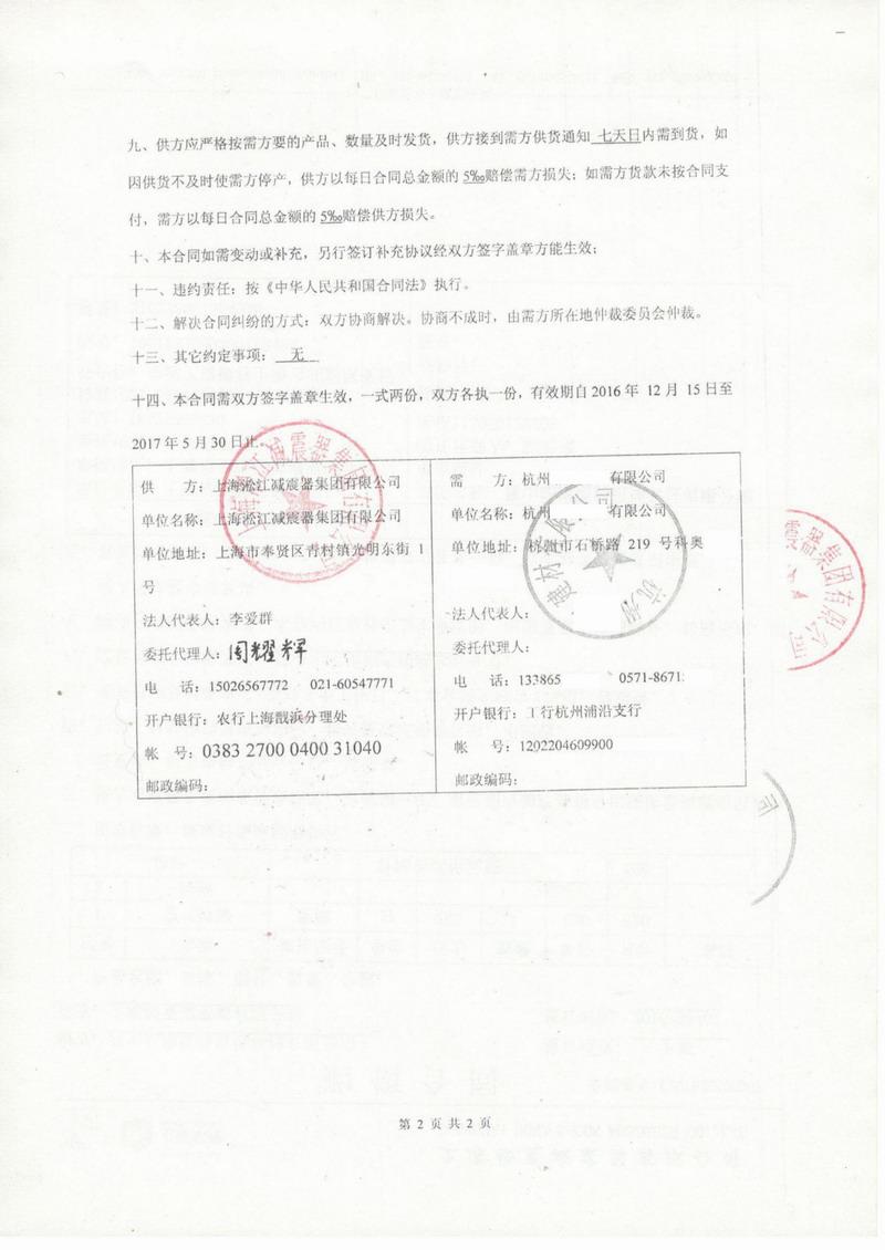 【青山科技城城市综合体项目】法兰金属软管合同案例