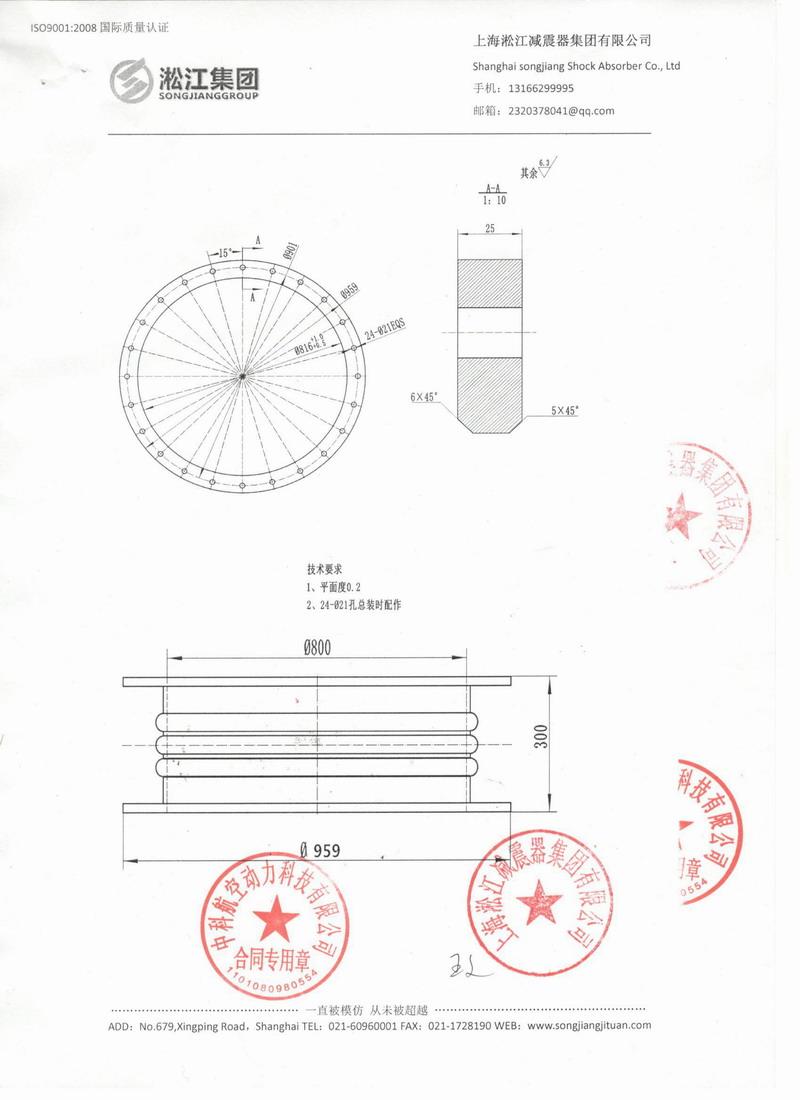 【中科航空动力】DN800波纹补偿器合同