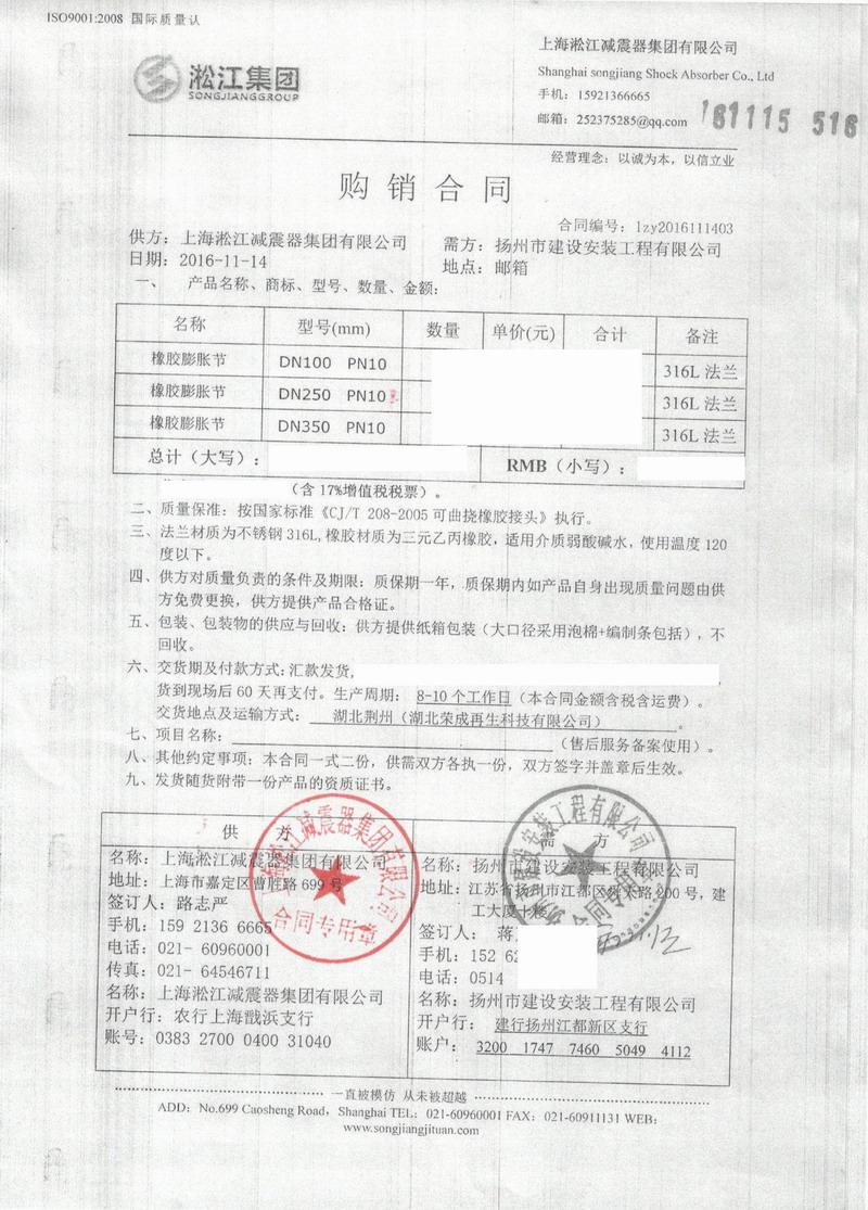 【湖北荣成纸业】316L橡胶接头合同案例