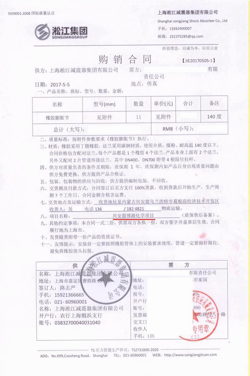 【兴安盟博源化学项目】橡胶接头合同案例