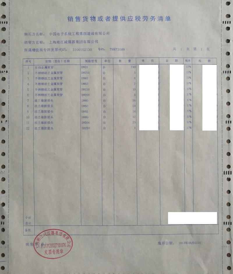 【常州健亚重组蛋白质药物*期项目】金属软管合同发票案例