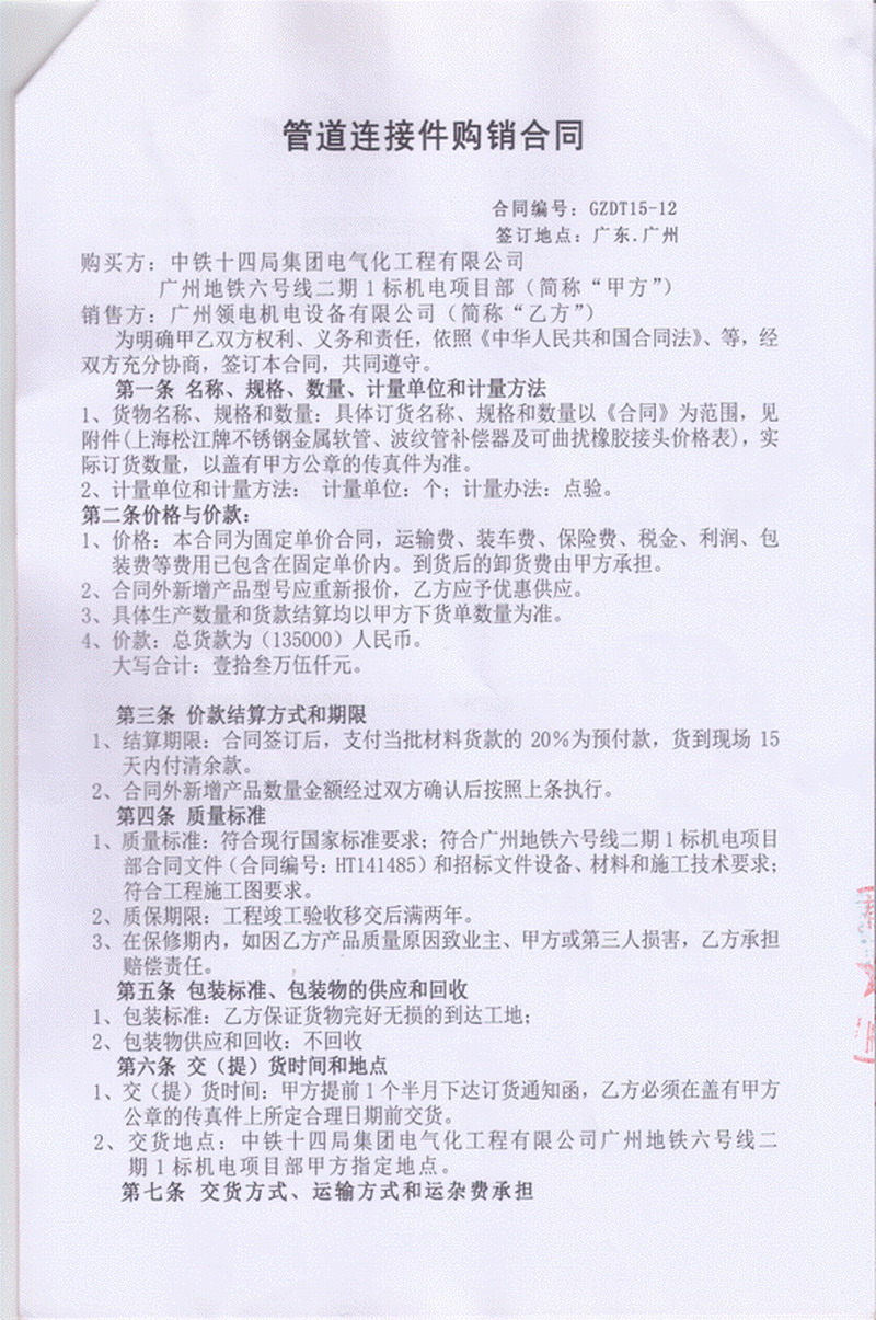【广州地铁6号线1标项目】采用上海淞江橡胶接头