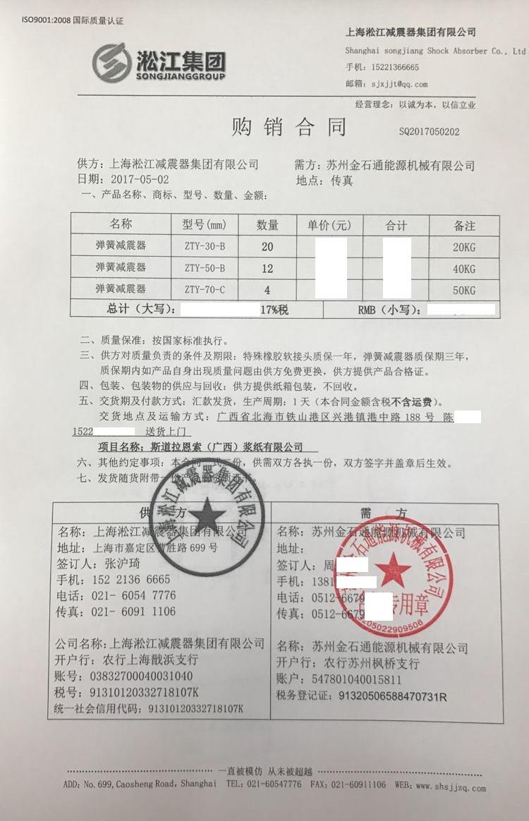【斯道拉恩索广西浆纸项目】吊式弹簧减震器合同