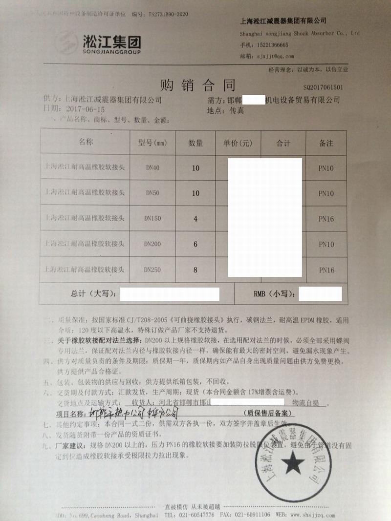邯郸市热力公司中华分公司【选择】耐高温橡胶接头