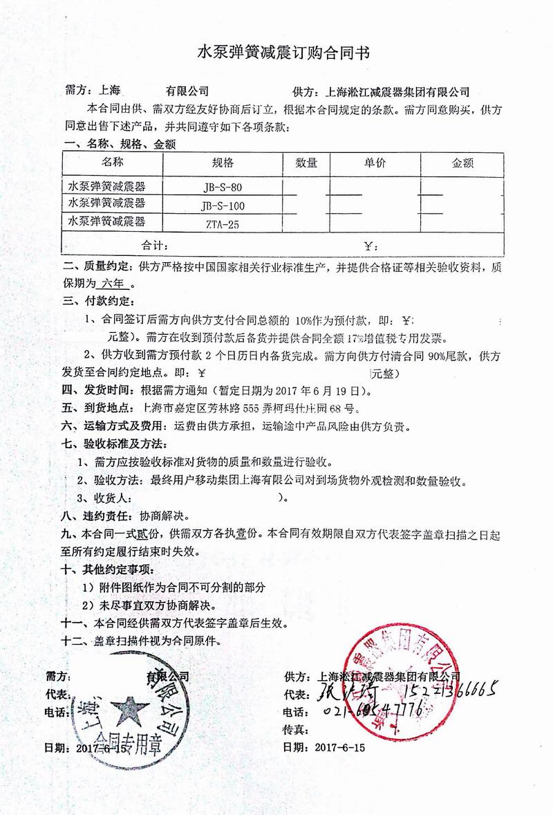 【中*移动上海嘉定项目】弹簧减震器案例