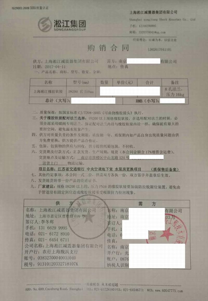 【江苏省交通银行】地下室水泵房橡胶接头合同