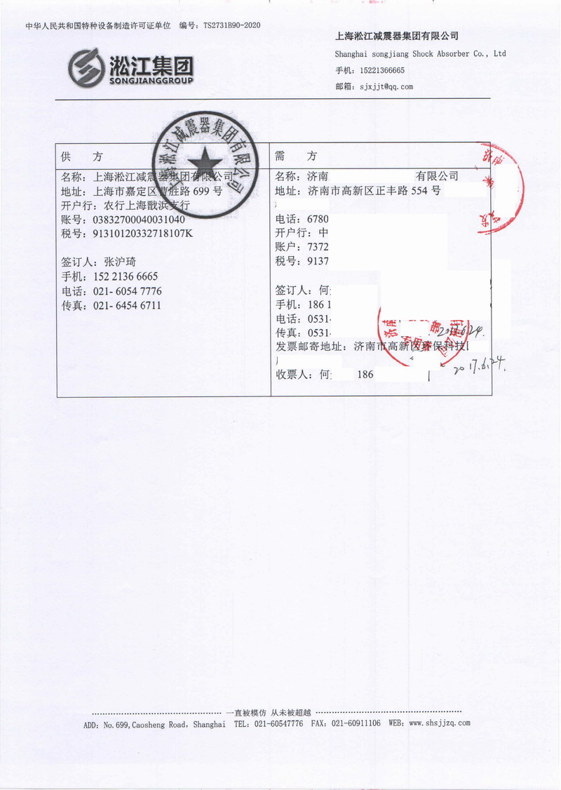 【济南沛华信息科技】DN50-DN200流量检定装置管道管夹橡胶减震器