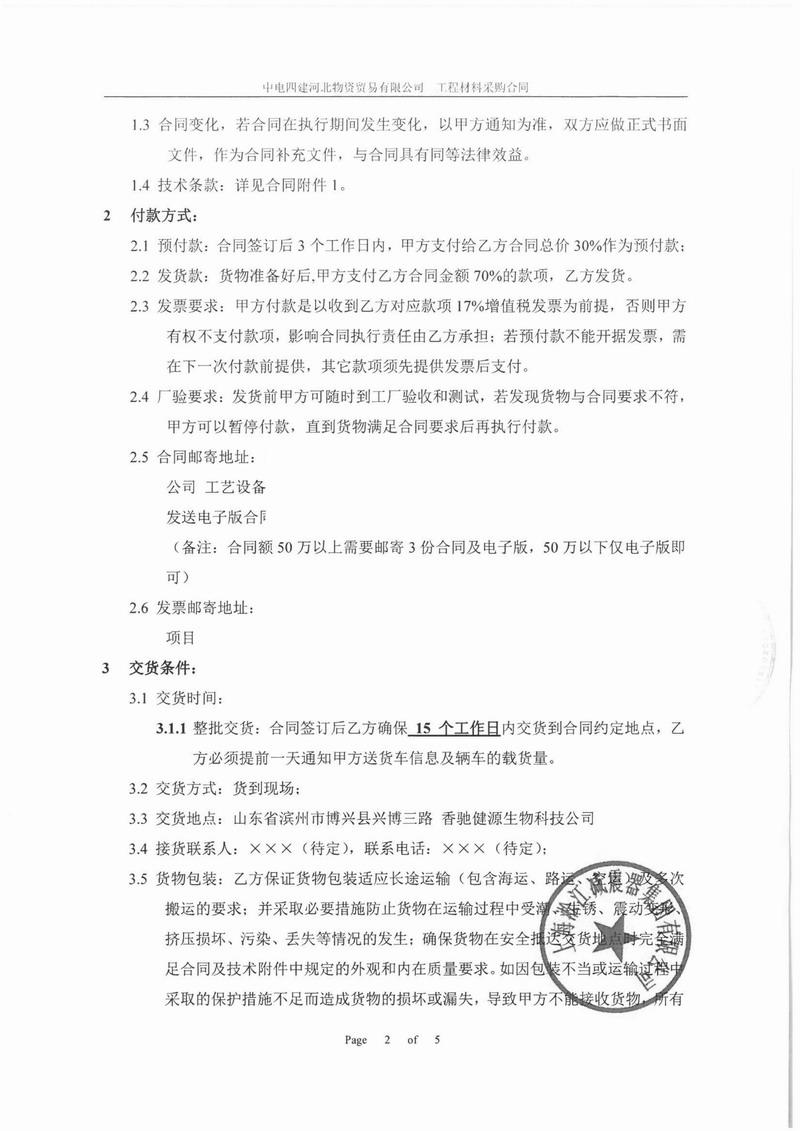 【滨州香驰一车间项目】减震器合同