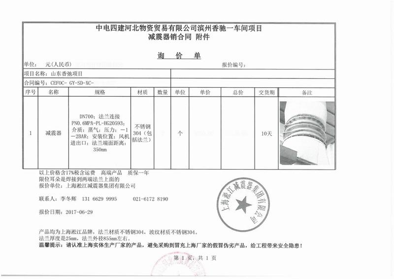 【滨州香驰*车间项目】减震器合同