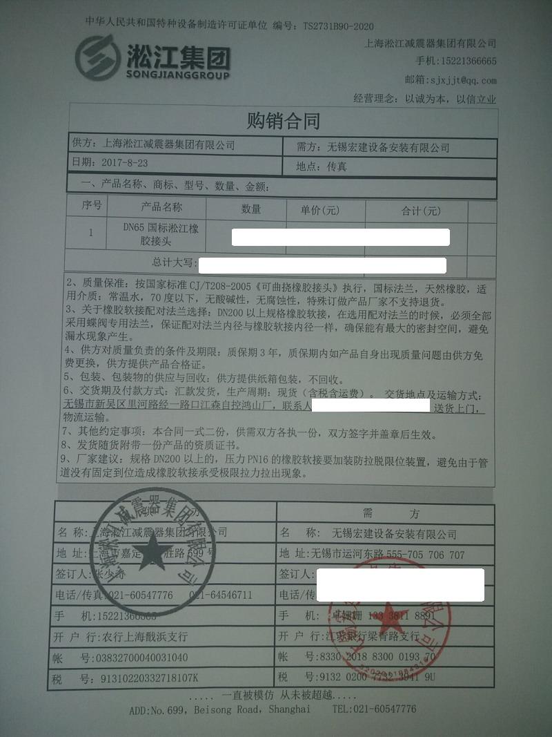 【无锡江森自控鸿山厂项目】DN65橡胶接头合同