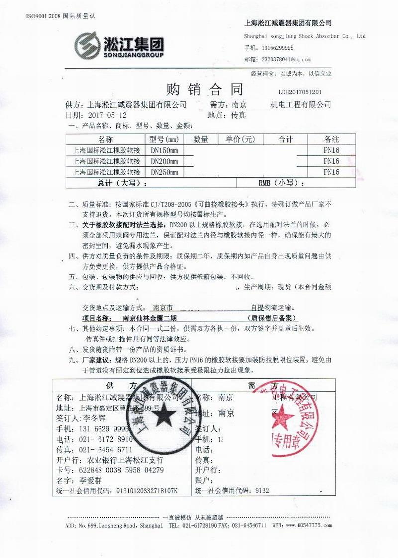 【南京仙林金鹰二期项目】橡胶接头合同