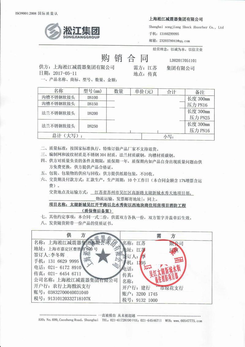 【太湖新城水秀天地】金属软管合同