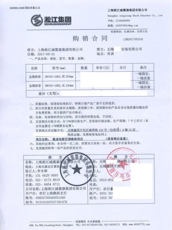 【无锡蠡园开发区创意园项目】金属软管合同