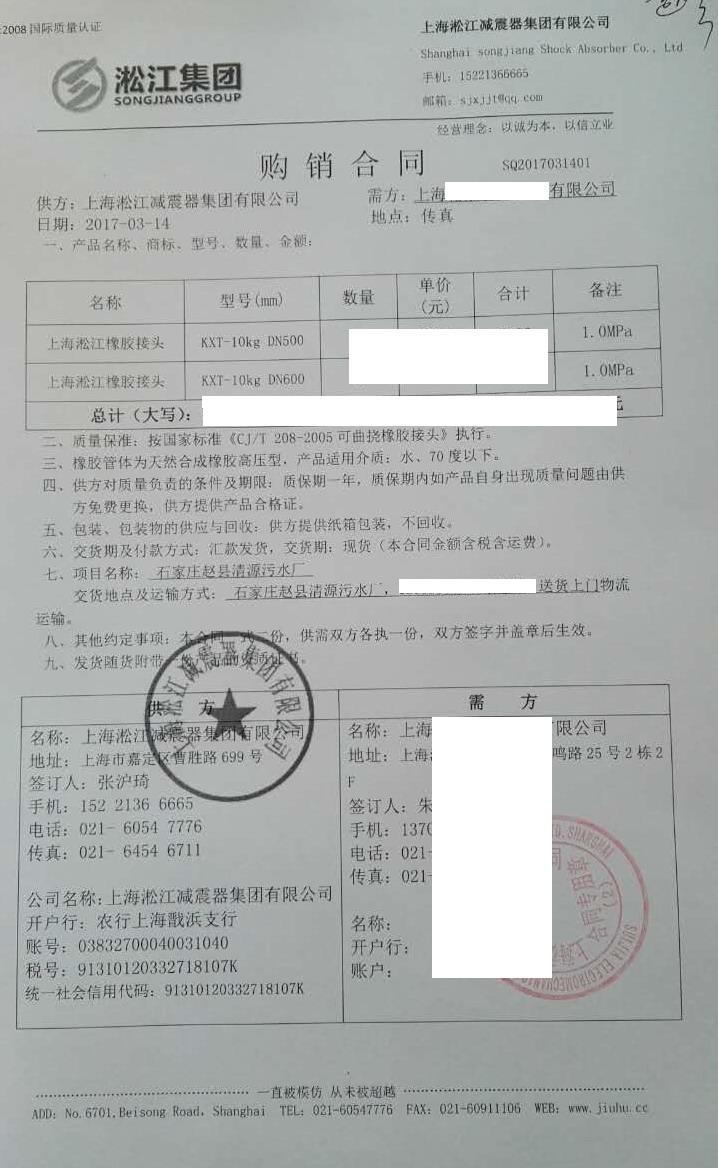 【赵县清源污水处理厂项目】橡胶接头合同
