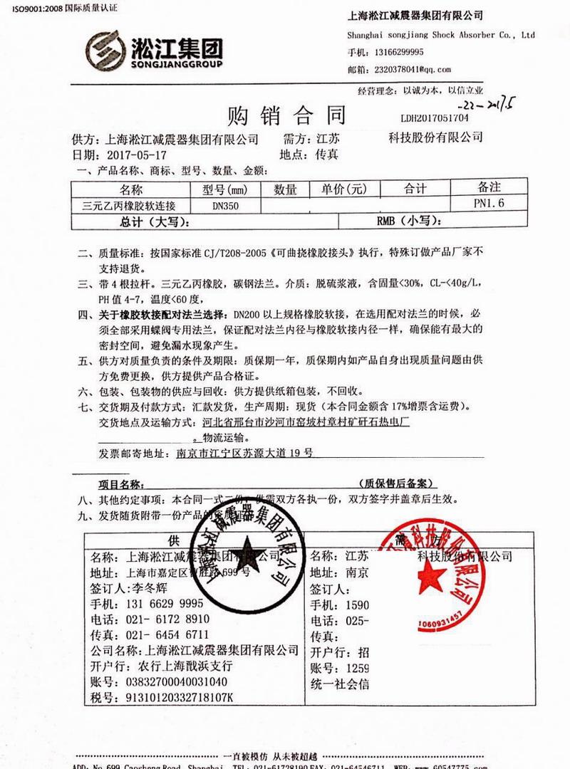 【冀中能源章村矿矸石热电厂】脱硫橡胶接头合同
