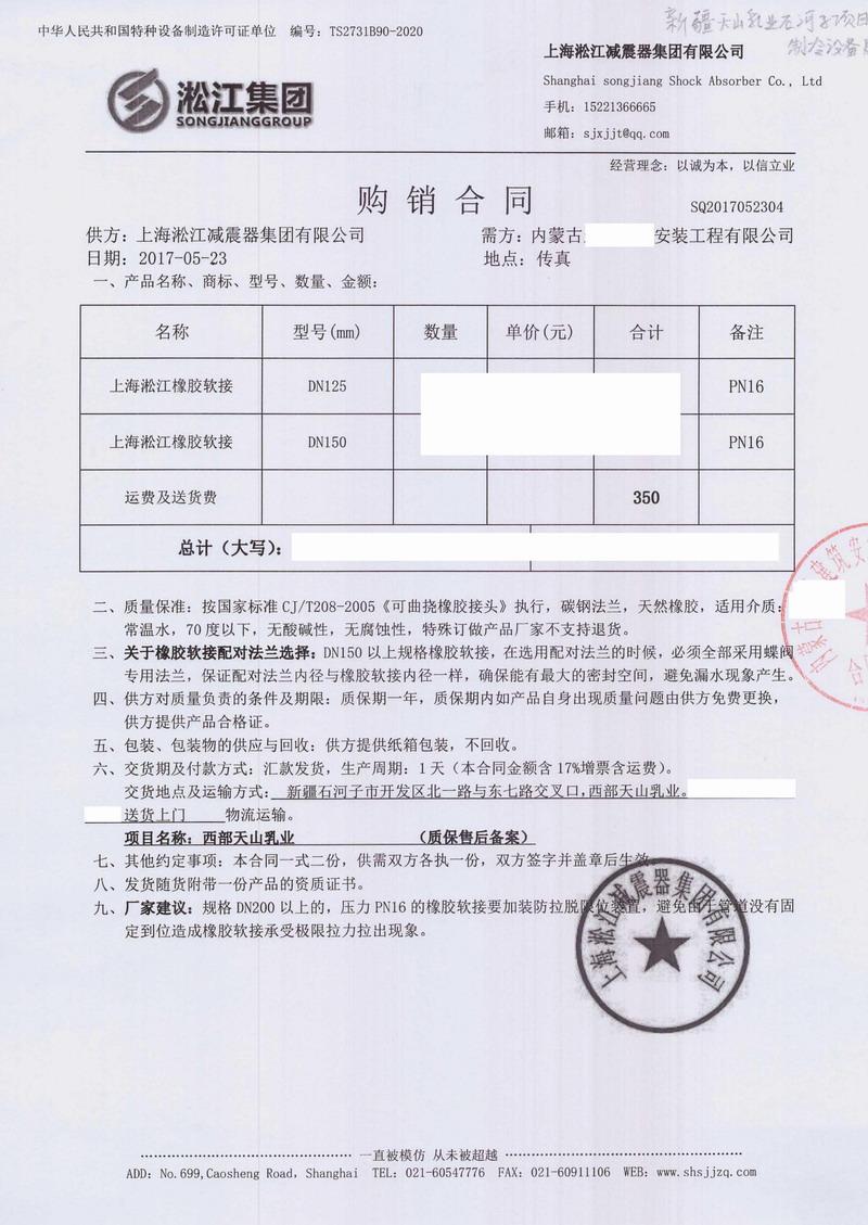 【新疆西部天山乳业项目】橡胶接头合同