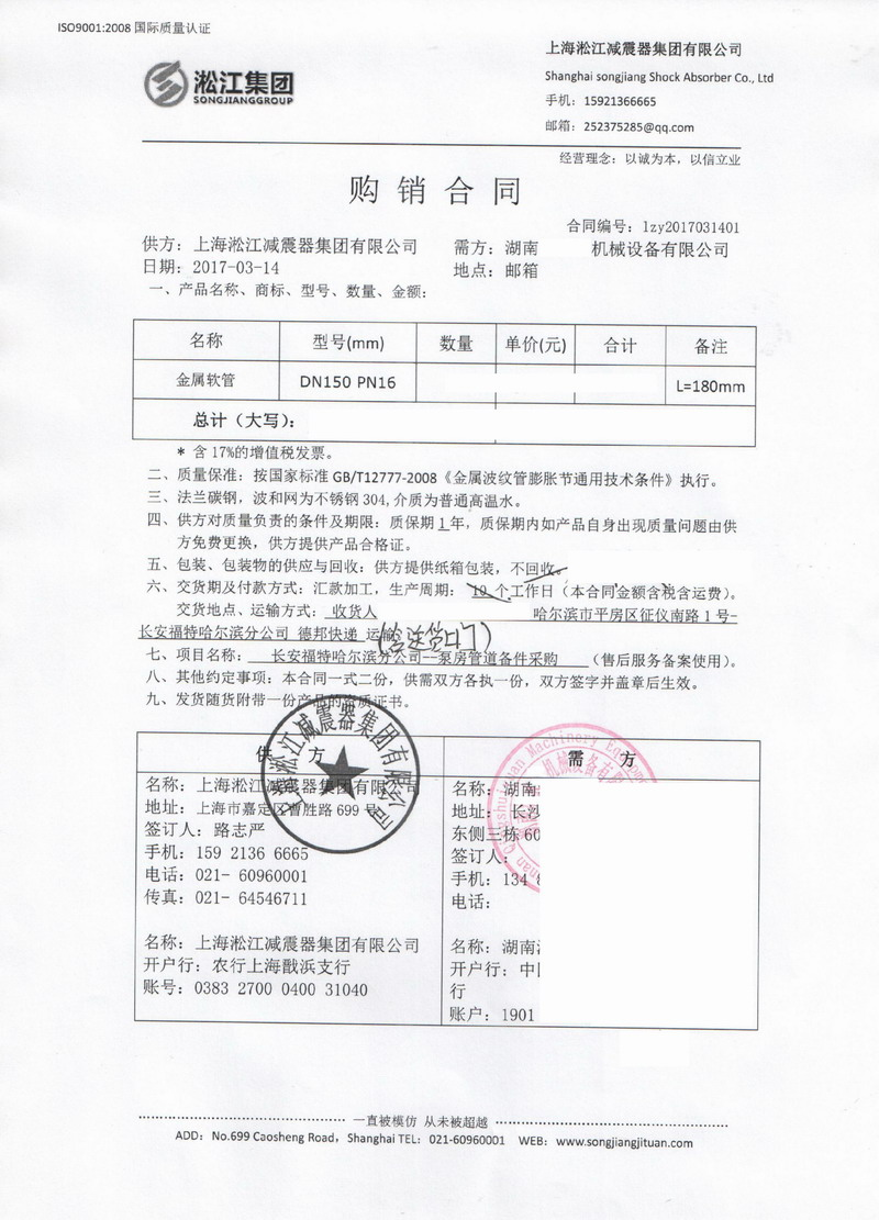 【长安福*哈尔滨分公司】泵房管道备件橡胶避震喉合同