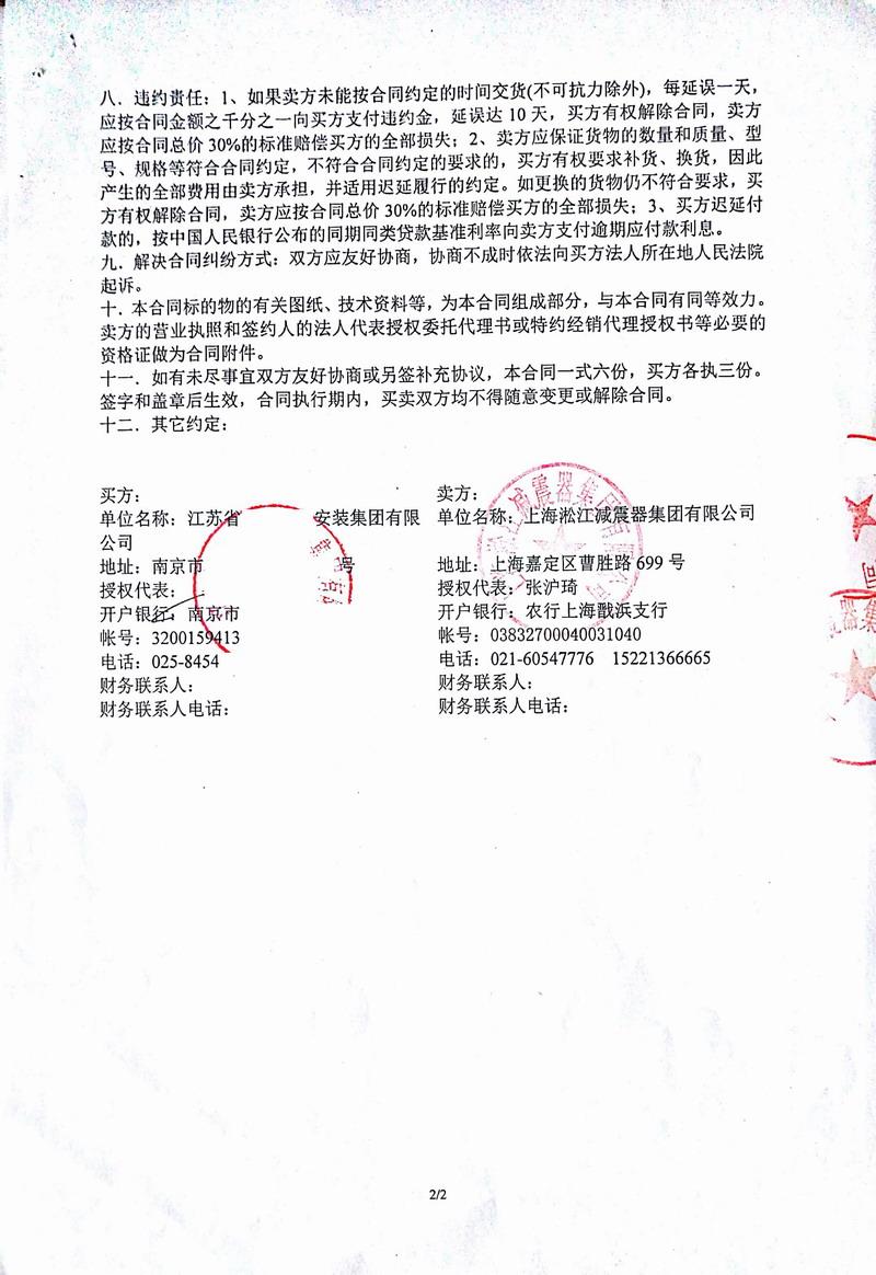【合肥融侨悦城项目】吊*式空调机组弹簧减震器合同
