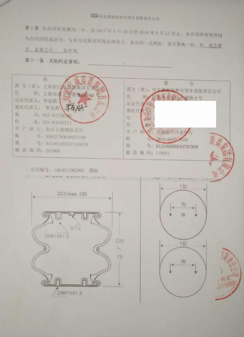 【丹东黄海*种专用车】配套空气弹簧合同