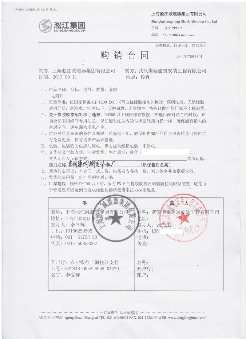 【武汉东风康明斯发动机厂】橡胶接头合同
