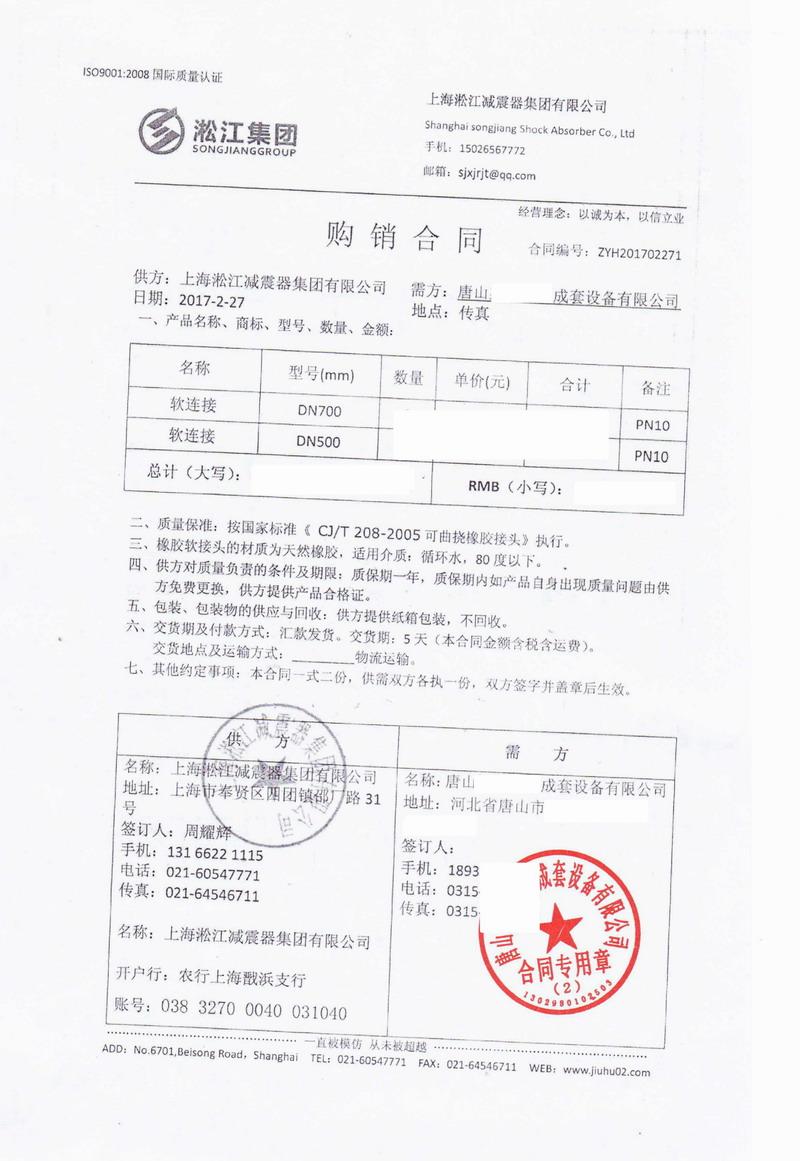 【唐山燕山钢铁项目】橡胶避震喉合同