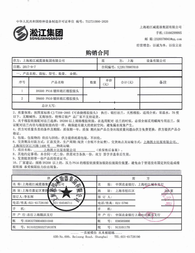 【上海凯士比泵有限公司】橡胶避震喉合同
