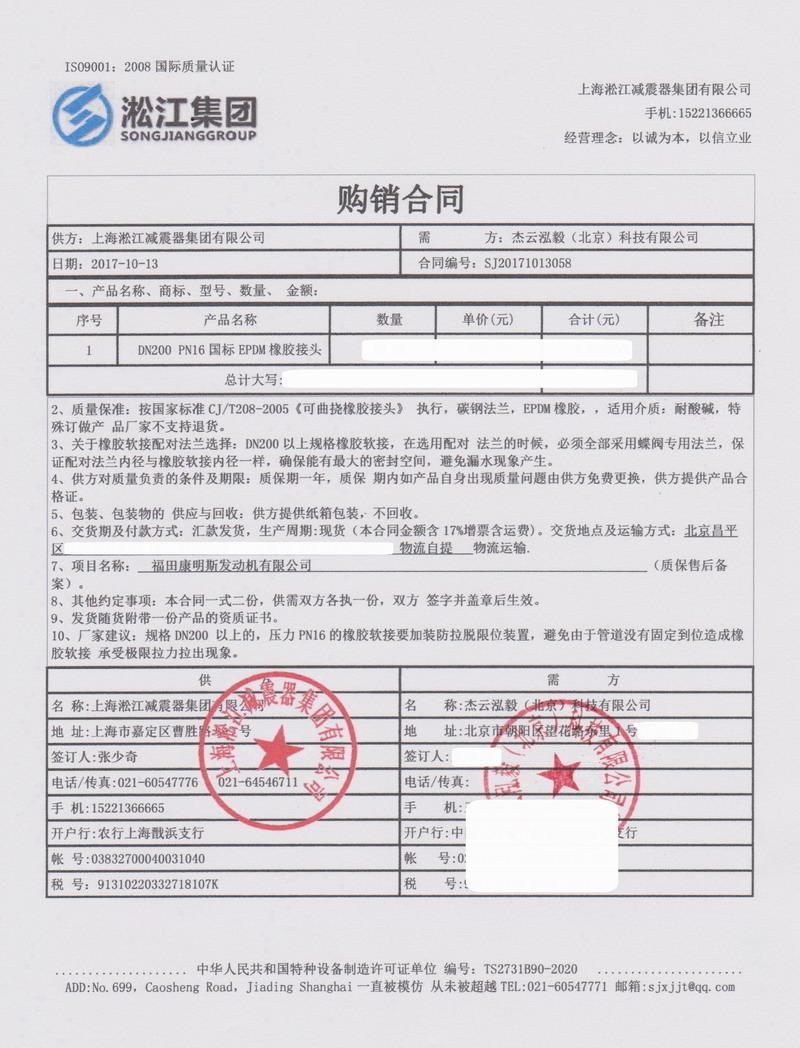 【北京福田康明斯发动机工厂】橡胶避震喉合同