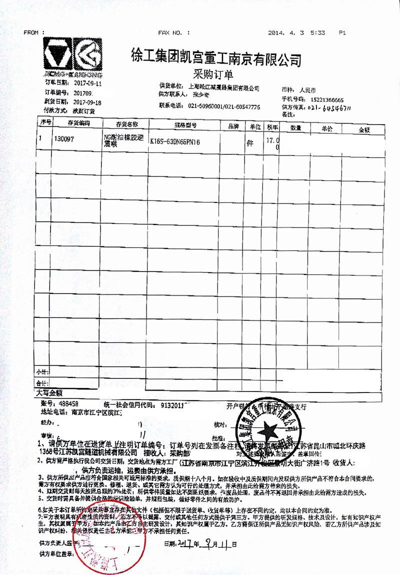 【徐工集团凯宫重工南京有限公司】NG液压橡胶接头