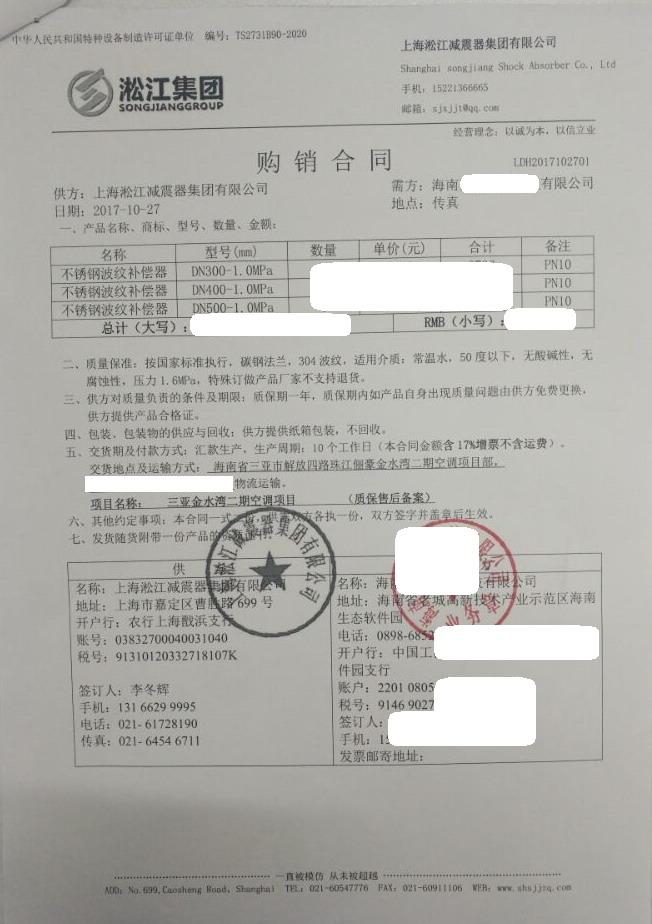 【三亚珠江俪豪二期项目】波纹补偿器合同