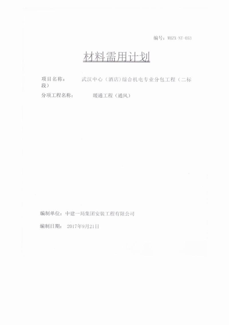 【武汉中心酒店项目】弹簧减震器合同
