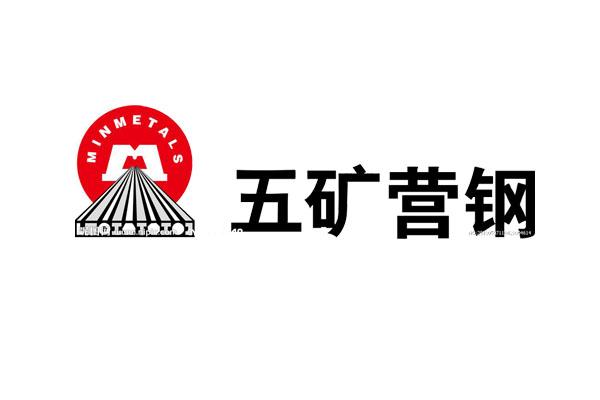 【五矿营口中板项目】金属软管合同